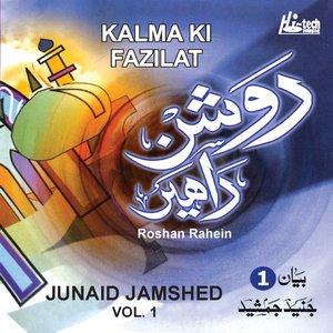 Image for 'Roshan Rahen Vol.1 - Kalma Ki Fazilat - Urdu Speech'