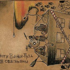 Image pour 'Три Обезьяны'