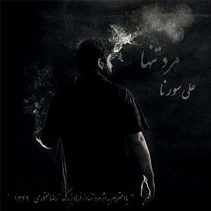 Immagine per 'Marde Tanha (Persian Music)'