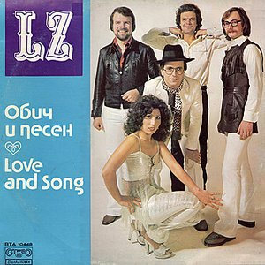Image for 'Love and Song (Обич И Песен)'
