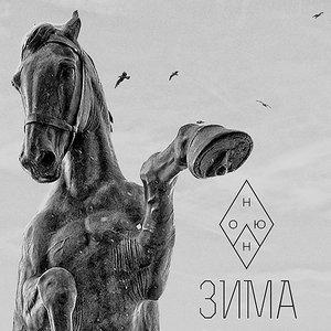 Image for 'Зима (А. Крученых)'