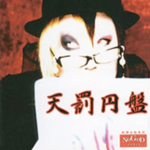 Image for '天罰円盤'