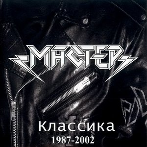 Image for 'Классика 1987-2002'