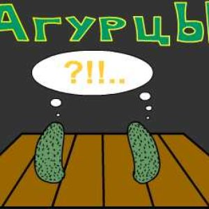 Image for 'Огурцы'