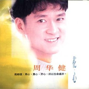 Image for '花心'