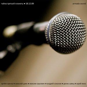 Bild für 'Studio. Live (18.12.09)'