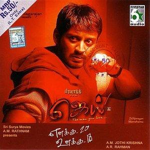 Imagem de 'Alek (Language: Tamil; Film: Enge Enathu Kavithai; Film Artists: Tharun, Thrisha)'