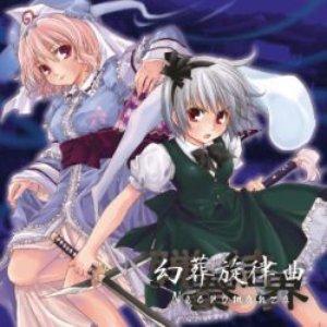 Image for '少女幻葬戦慄曲 ~ Necro Fantasia'