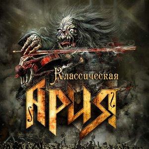 Image pour 'Классическая Ария'
