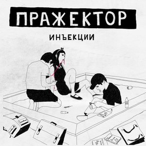 Image for 'Электроник'