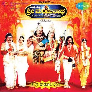 Image for 'Sri Manjunathaa'