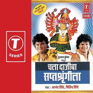 Image for 'Chala Dajeeba Saptshrangila'