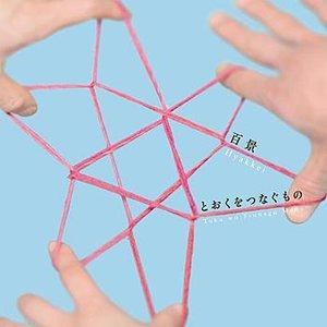Image for 'Toku Wo Tsunagu Mono'