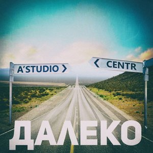 Image for 'Далеко'