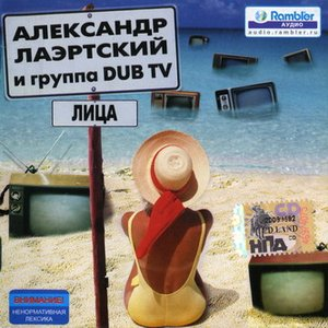 Image for 'Александр Лаэртский Унд Dub Tv'