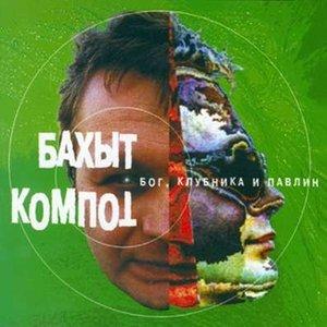 Image for 'Кладбищенская клубника'