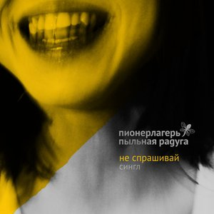 Image for 'Не спрашивай'