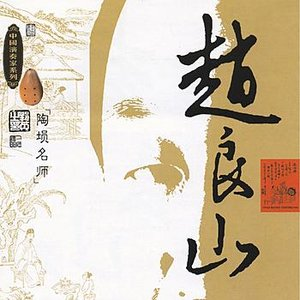 Immagine per 'Masters Of Traditional Chinese Music - Zhao Liangshan: Xun'