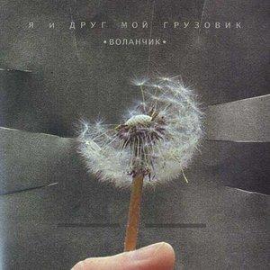 Image for 'Воланчик'