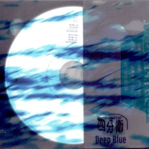 Image for 'Deep Blue'