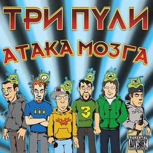 Image for 'Атака Мозга'
