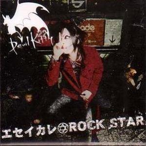 Image for 'エセイカレ☆ROCK STAR'