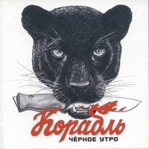 Image for 'Черное Утро'