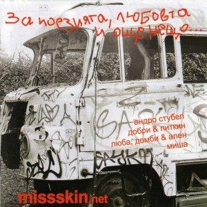 Image for 'Za poeziyata, liubovta i oshte neshto...'