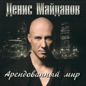 Image for 'Арендованный мир'