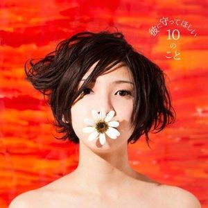Image for '彼に守ってほしい10のこと'