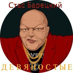 Image for 'Девяностые'