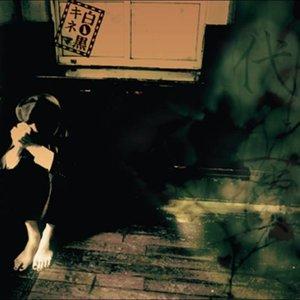 Image for '代償'