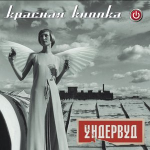 Image for 'Красная Кнопка'