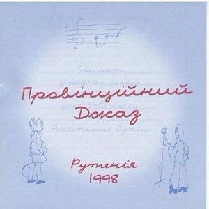 Image for 'Провінційний джаз'