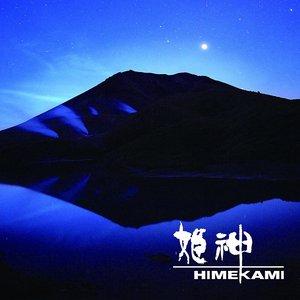 Image pour '天空への旅~Himekami TV Omnibus~'