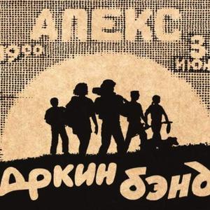 Веня Д'ркин - Концерт в АПЕКСе