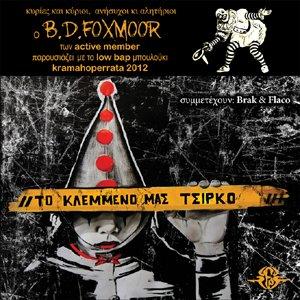 Image for 'ΤΟ ΚΛΕΜΜΕΝΟ ΜΑΣ ΤΣΙΡΚΟ'