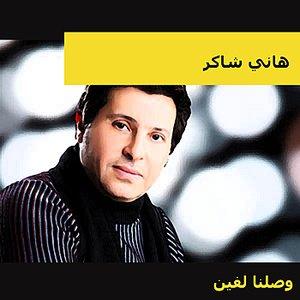 Image for 'وصلنا لفين'