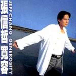 Image pour '寬容'
