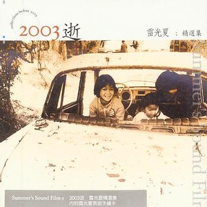 Image for '2003逝'