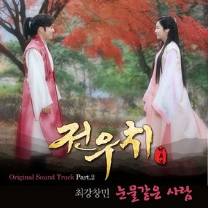 Image for '전우치 OST Part.2'