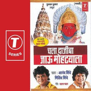 Image for 'Chala Dajeeba Jaau Mohtyala'
