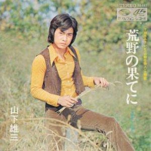 Bild für '山下雄三'