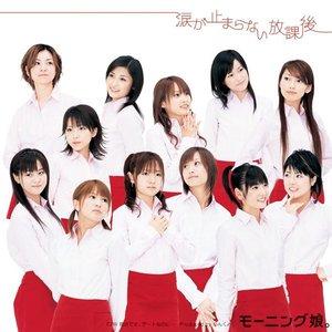 Image for 'Namida ga Tomaranai Houkago'