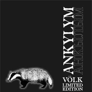 Image for 'Volk (unmastered pre-album)'