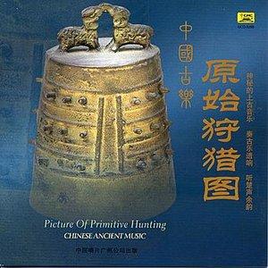 Imagen de 'Chu Shang: Song of the Chu Kingdom)'