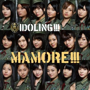 Image for 'MAMORE!!!'