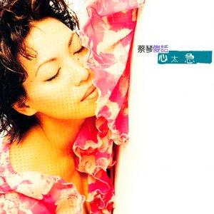 Image for 'Tsai Chin Xin Tai Ji'