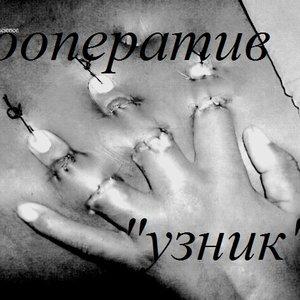 Image for 'КООПЕРАТИВ 'УЗНИК''