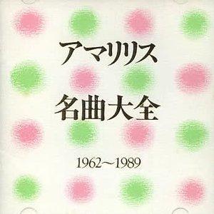 Imagem de 'アマリリス名曲大全集'